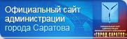 Администрация саратова